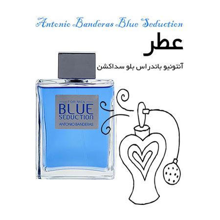 عطر گرمی آنتونیو باندراس بلو سداکشن Antonio Banderas Blue Seduction