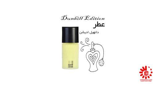 عطر دانهیل ادیشن Dunhill Edition