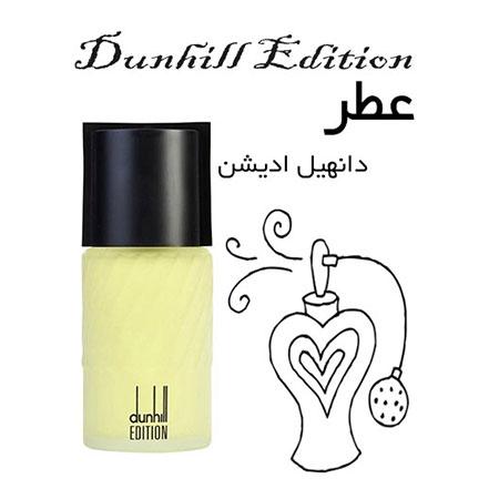 عطر گرمی دانهیل ادیشن Dunhill Edition
