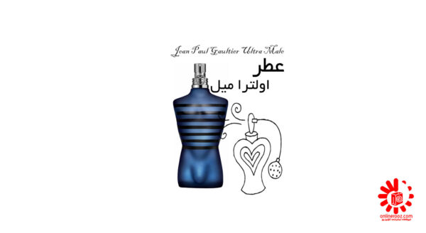 عطر اولترا میل Jean Paul Gaultier Ultra Male