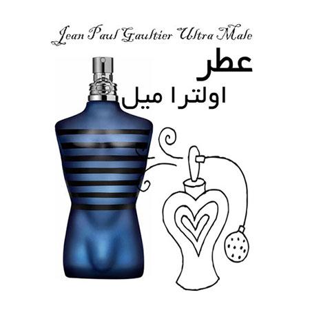 عطر گرمی اولترا میل Jean Paul Gaultier Ultra Male
