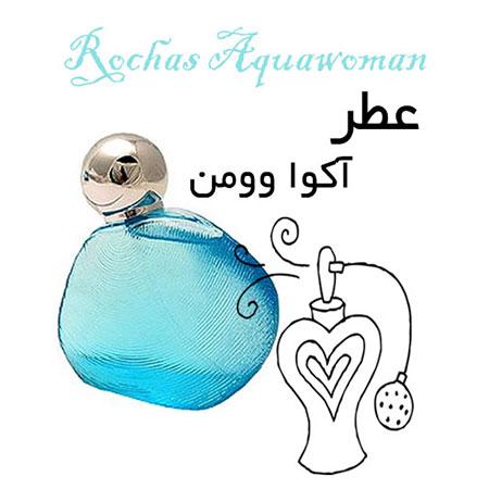 عطر گرمی آکوا وومن Rochas Aquawoman