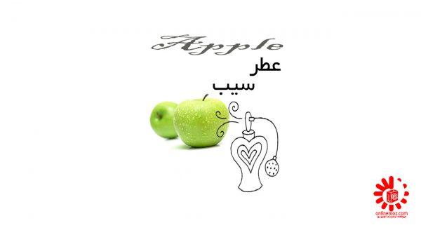 عطر سیب Apple Perfume
