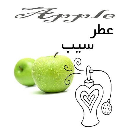 عطر گرمی سیب Apple Perfume