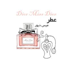 عطر دیور میس دیور Dior Miss Dior