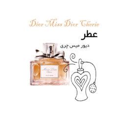 عطر دیور میس دیور چری Dior Miss Dior Cherie