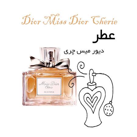 عطر گرمی دیور میس دیور چری Dior Miss Dior Cherie