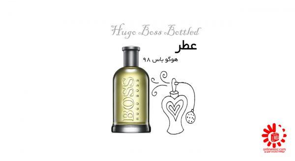 عطر هوگو باس 98 Hugo Boss Bottled