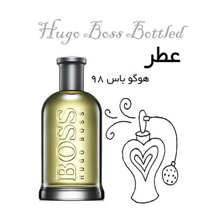 عطر گرمی هوگو باس 98 Hugo Boss Bottled