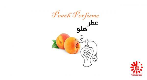 عطر هلو Peach Perfume