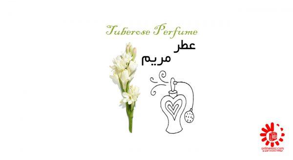 عطر مریم Tuberose Perfume