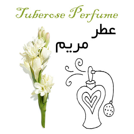 عطر گرمی مریم Tuberose Perfume