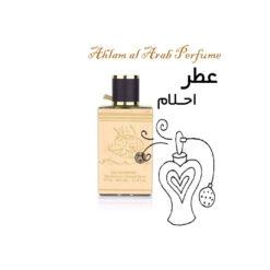 عطر احلام Ahlam al Arab
