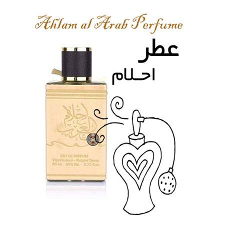 عطر گرمی احلام Ahlam al Arab