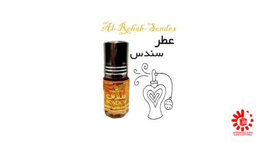 عطر گرمی سندس Al-rehab Sondos