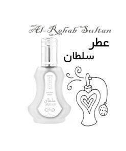 عطر گرمی سلطان Al-Rehab Sultan