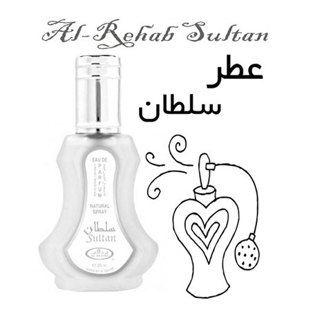 عطر سلطان Al-Rehab Sultan
