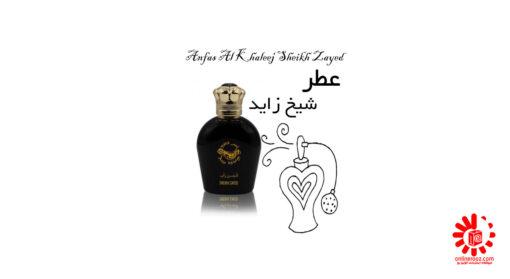 عطر گرمی شیخ زاید Sheikh Zayed