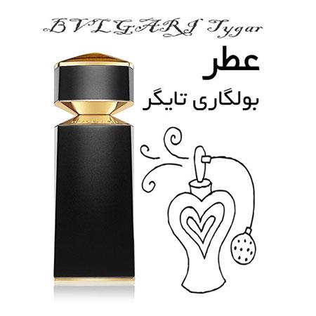 عطر بولگاری تایگار Bvlgari Tygar
