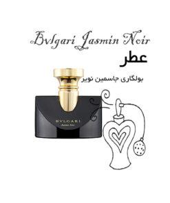 عطر گرمی بولگاری جاسمین نویر Bvlgari Jasmin Noir