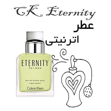 عطر اترنیتی CK Eternity