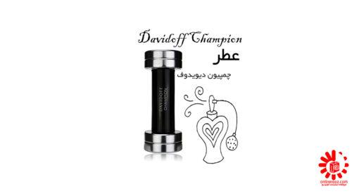 عطر گرمی دیویدوف چمپیون Davidoff Champion