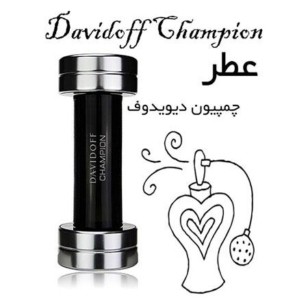 عطر دیویدوف چمپیون Davidoff Champion