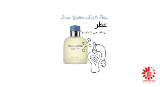 عطر دی اند جی لایت بلو Dolce Gabbana Light Blue pour Homme