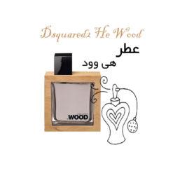 عطر هی وود He Wood