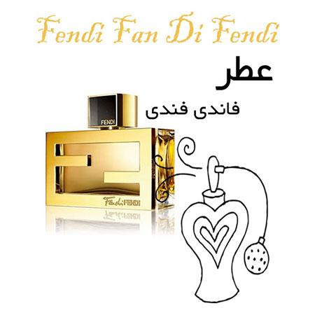 عطر گرمی فندی فندی Fendi Fan Di Fendi