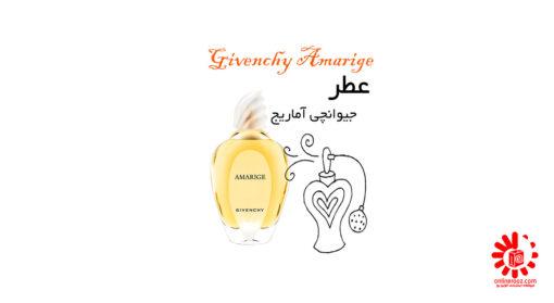 عطر جیوانچی آماریج Givenchy Amarige