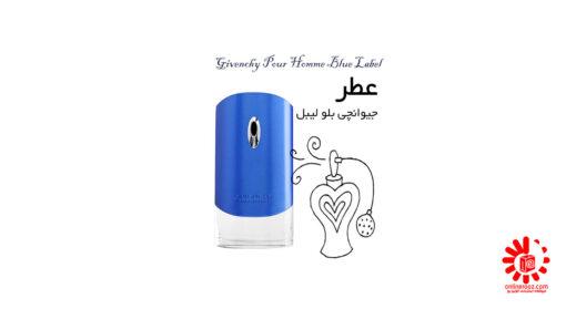 عطر جیوانچی بلو لیبل Givenchy Blue Label