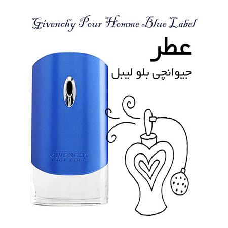 عطر گرمی جیوانچی بلو لیبل Givenchy Blue Label