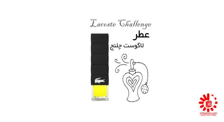 عطر لاگوست چلنج Lacoste Challenge