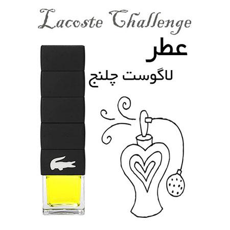 عطر گرمی لاگوست چلنج Lacoste Challenge