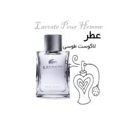 عطر لاگوست طوسی - پورهوم Lacoste Pour Homme