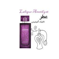 عطر لالیک آمیتیس Lalique Amethyst