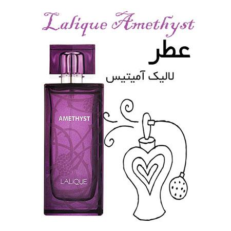 عطر گرمی لالیک آمیتیس Lalique Amethyst