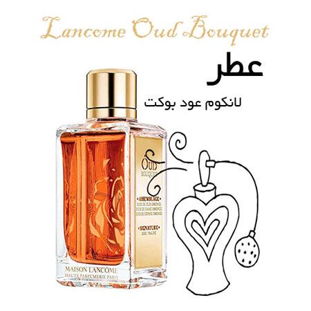 عطر گرمی لانکوم عود بوکت Lancome Oud Bouquet