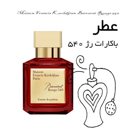 عطر گرمی فرانسیس کرکجان باکارات رژ 540 Maison Francis Kurkdjian Baccarat Rouge