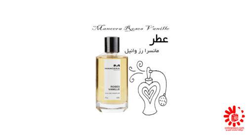 عطر مانسرا رز وانیل Mancera Roses Vanille