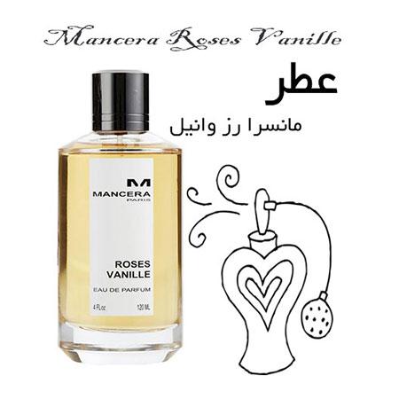 عطر گرمی مانسرا رز وانیل Mancera Roses Vanille