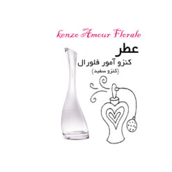 عطر کنزو آمور فلورال(سفید) kenzo Amour Florale