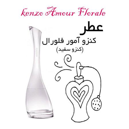 عطر گرمی کنزو آمور فلورال(سفید) kenzo Amour Florale