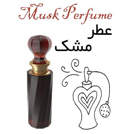 عطر مشک Musk Perfume