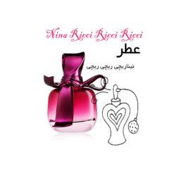 خرید عطر نیناریچی ریچی ریچی Nina Ricci Ricci Ricci