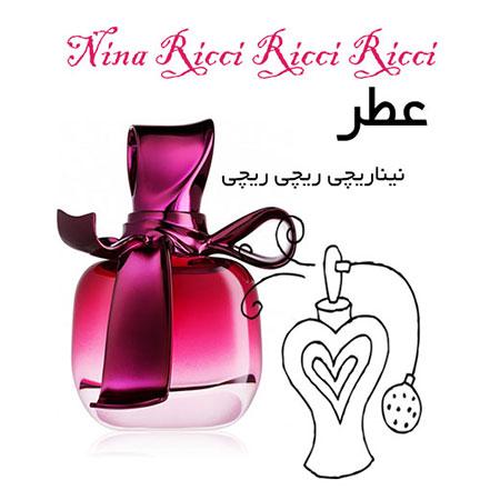 عطر نیناریچی ریچی ریچی Nina Ricci Ricci Ricci