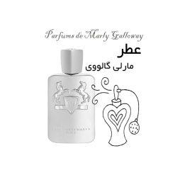 عطر مارلی گالووی Parfums de Marly Galloway