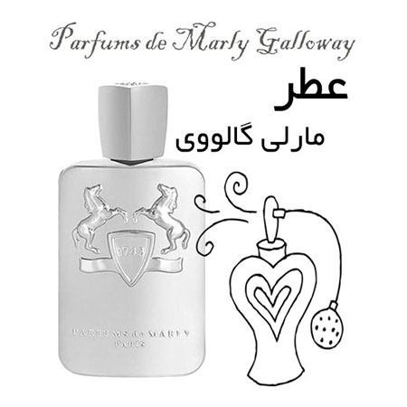 عطر گرمی مارلی گالووی Parfums de Marly Galloway