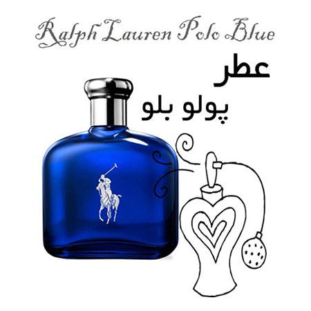 عطر پولو آبی - بلو Ralph Lauren Polo Blue